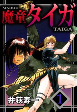 魔童タイガ 1-電子書籍
