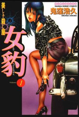 女豹1-電子書籍