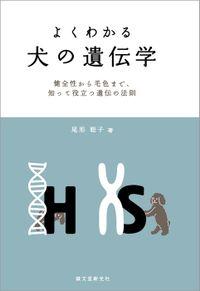 よくわかる 犬の遺伝学