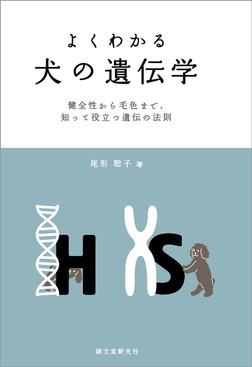 よくわかる 犬の遺伝学-電子書籍