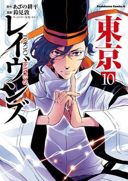 東京レイヴンズ(10)-電子書籍
