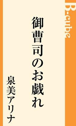 御曹司のお戯れ-電子書籍