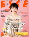 ESSE 2020 年 12月号 [雑誌]
