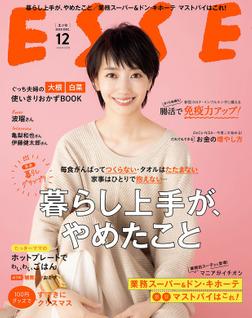 ESSE 2020 年 12月号 [雑誌]-電子書籍