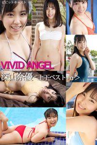 VIVID ANGEL 深山奈優 <上下ベスト+α>