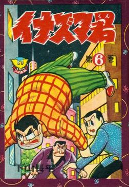 イナズマ君 (6)-電子書籍