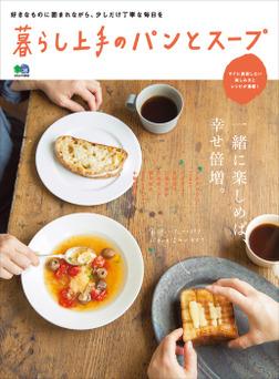 暮らし上手のパンとスープ-電子書籍