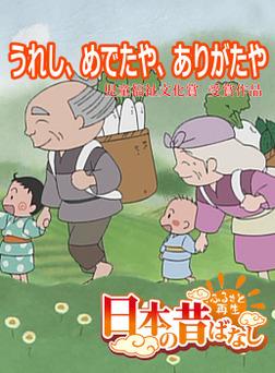 【フルカラー】「日本の昔ばなし」 うれし、めでたや、ありがたや-電子書籍