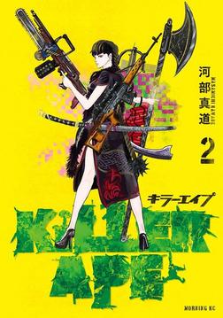 KILLER APE(2)-電子書籍