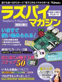 ラズパイマガジン 2015年春号(日経BP Next ICT選書)