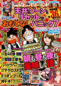 漫画パチスロパニック7 2015年11月号増刊 「天井とゾーンとリセットでおもてなしパニック7」