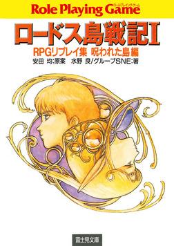 ロードス島戦記1 RPGリプレイ集呪われた島編-電子書籍