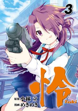 怜-Toki- 3巻-電子書籍