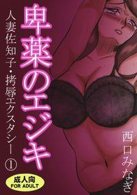 卑薬のエジキ 人妻佐知子・拷辱エクスタシー(1)