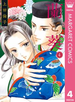 蘭と葵 4-電子書籍