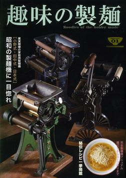 趣味の製麺1号-電子書籍
