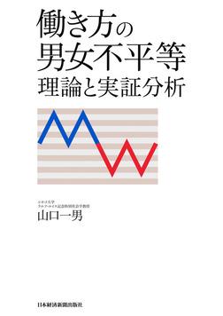 働き方の男女不平等 理論と実証分析-電子書籍