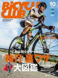 BiCYCLE CLUB 2014年10月号 No.354