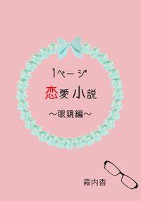 1ページ恋愛小説眼鏡編