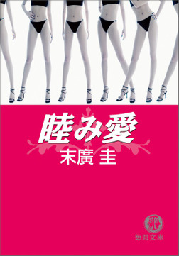 睦み愛<新装版>-電子書籍