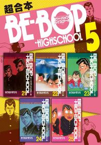 BE-BOP-HIGHSCHOOL 超合本版(5)