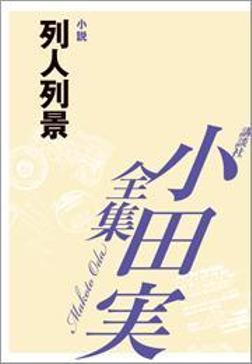 列人列景 【小田実全集】-電子書籍