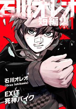 石川オレオ短編集 vol.1-電子書籍