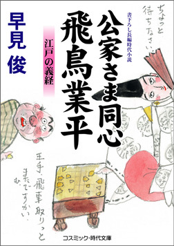 公家さま同心飛鳥業平 江戸の義経-電子書籍