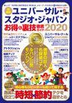 ユニバーサル・スタジオ・ジャパン お得&裏技徹底ガイド2020
