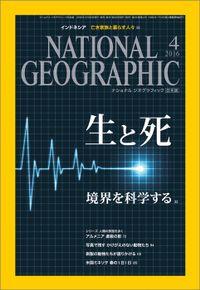 ナショナル ジオグラフィック日本版 2016年 4月号 [雑誌]