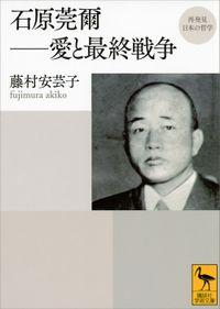 再発見 日本の哲学 石原莞爾――愛と最終戦争