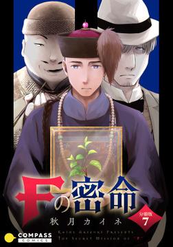 Fの密命(分冊版7)-電子書籍