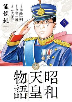 昭和天皇物語(3)-電子書籍