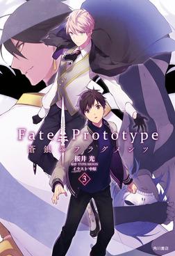 Fate/Prototype 蒼銀のフラグメンツ 3-電子書籍