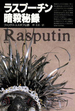 ラスプーチン暗殺秘録-電子書籍