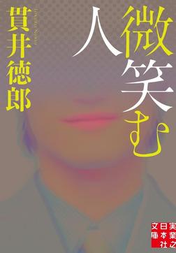 微笑む人-電子書籍