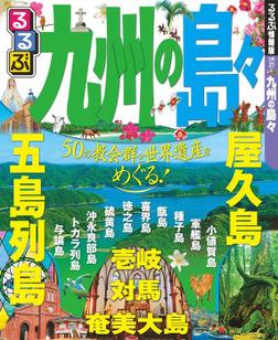 るるぶ九州の島々-電子書籍
