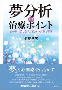 夢分析の治療ポイント 心の病に苦しむ人に役立つ実践と事例-電子書籍