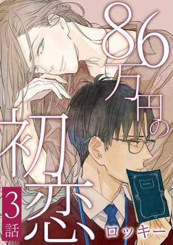 86万円の初恋 3-電子書籍