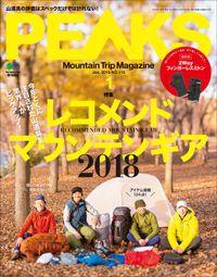 PEAKS 2019年1月号 No.110