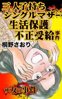 三人子持ちシングルマザー生活保護不正受給事件/ザ・女の事件Vol.2