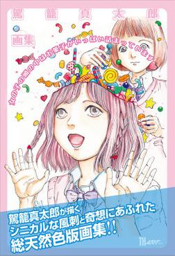 女の子の頭の中はお菓子がいっぱい詰まっています-電子書籍
