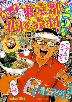 ウヒョッ!東京都北区赤羽 5巻-電子書籍