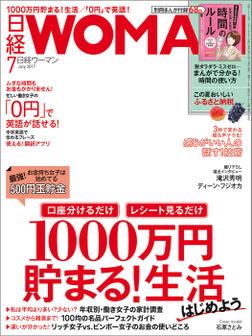 日経ウーマン 2017年 7月号 [雑誌]-電子書籍