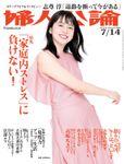 婦人公論2020年7月14日号 No.1545[「家庭内ストレス」に負けない!]