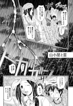 お姉さんの抱き枕【分冊版 3/9】-電子書籍