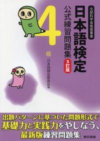 日本語検定 公式 練習問題集 3訂版 4級