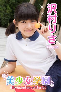 美少女学園 沢村りさ Part.26-電子書籍