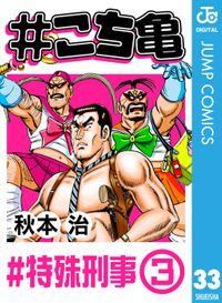 #こち亀 33 #特殊刑事‐3