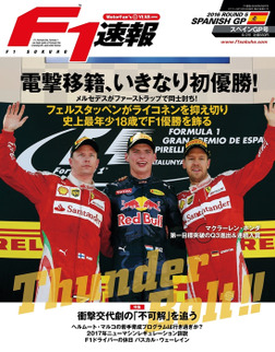 F1速報 2016 Rd05 スペインGP号-電子書籍